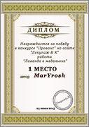 """Конкурс """"Прованс"""" ИТОГИ 1_1"""