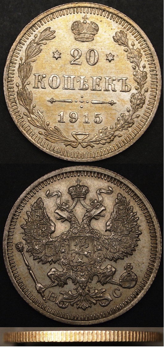 20 kopeks Rusia,1915