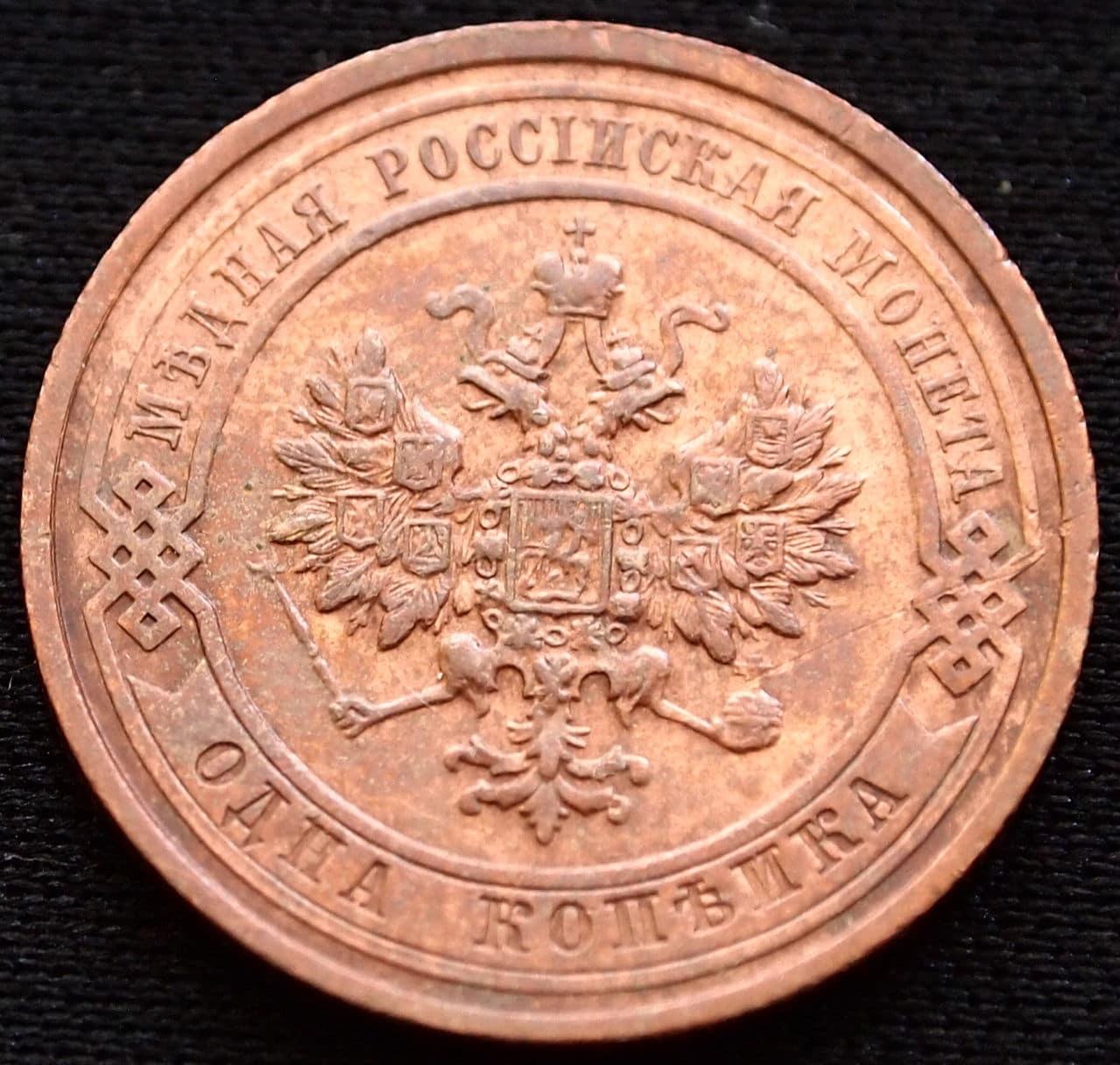1 kopek 1910 1