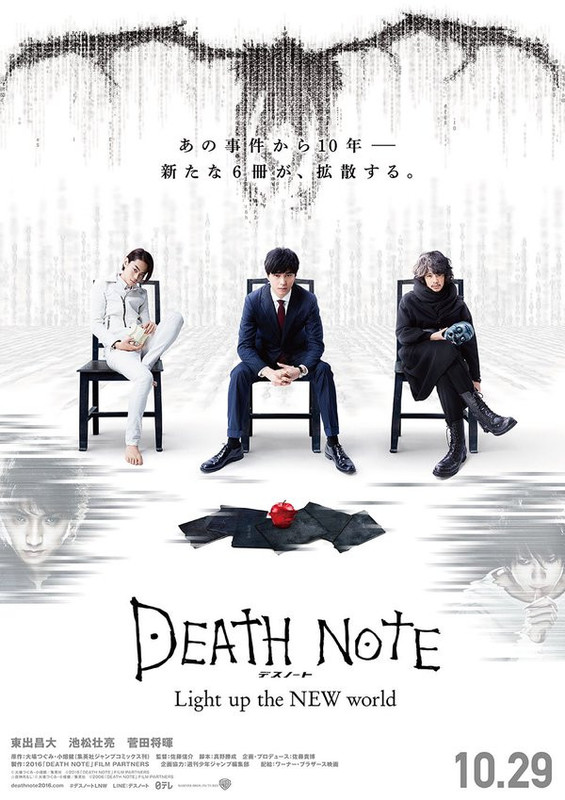 Death Note: Light Up the New World (2016) Death_Note_Light_up_the_NEW_world
