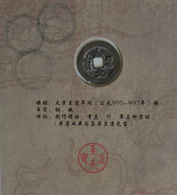 1 Cash del emperador Taizong. Dinastía Song. 995-997 d.C. DSC3834_recorte