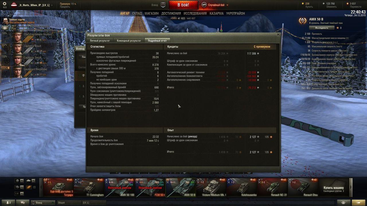 (Master) AMX 50B Shot_208