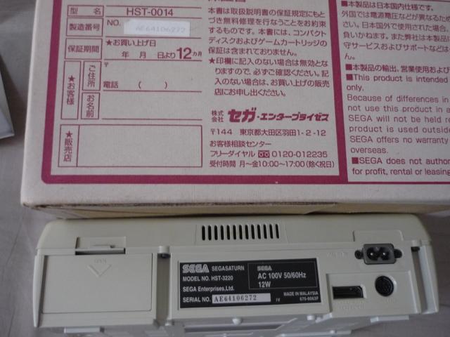[VDS/TROC] Saturn et Dreamcast Jap jeux P1040105