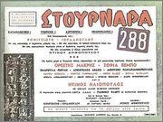 ΣΤΟΥΡΝAΡΑ 288 (1959) 230px_Wiki_cinema_stournara