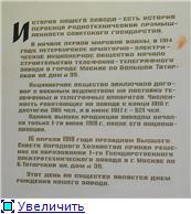 "Музей Московского радиозавода ""Темп"". 0e073bb5b153t"