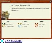 Волхов- турниры КВ (конкретный вид)   9143ed8b2bc4t