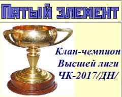 Команда ПЯТЫЙ ЭЛЕМЕНТ-Чемпион Высшей лиги ЧК-2017 /ДН/
