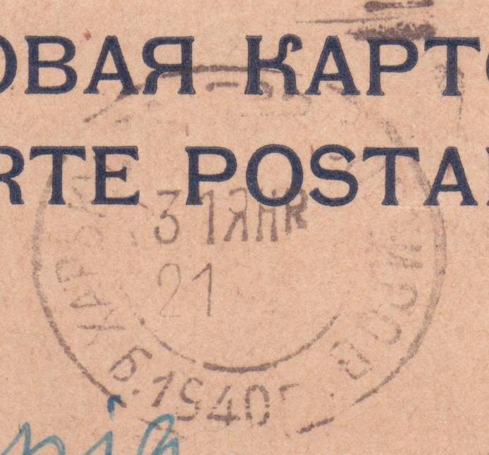 Открытки и другие документы из могил 16edd3fc4444
