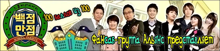100 баллов из 100 / 100 points out of 100 / 백점만점 (Южная Корея, ТВ-Шоу, 27 эпизодов) 19f008493ad9