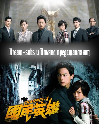 Channel-X / Guomin yingxiong / 国民英雄 (Тайвань, 2010, 2/19) 1f82edcd6801