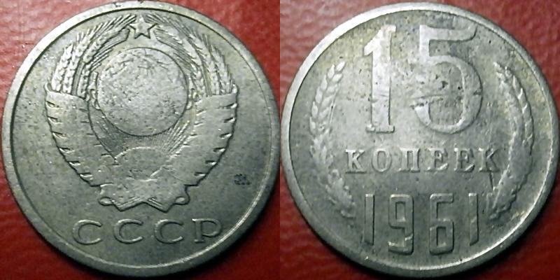 15 koneek. U.R.S.S. 1961 15_konnek