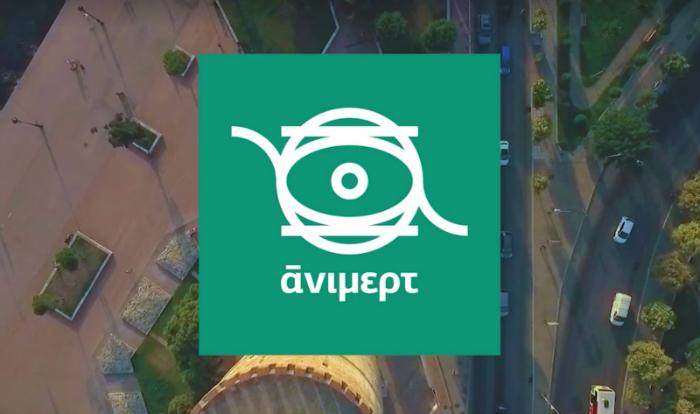 ΑΝΙΜΕΡΤ: Νέα εκπομπή για τα κινούμενα σχέδια και τον πολιτισμό τους στην ΕΡΤ! Image