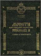 La Biblioteca Numismática de Sol Mar - Página 6 Monedas_de_Nicolas_II