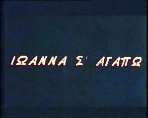 ΙΩΑΝΝΑ ΣΆΓΑΠΩ (1997)  Iwanna_S_0_avi_000133080