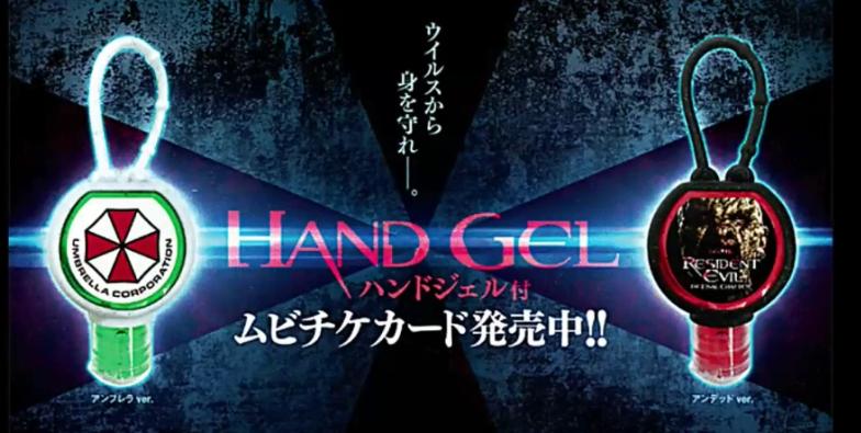 Resident Evil 7 MEGA Thread - Page 6 Hand_gel