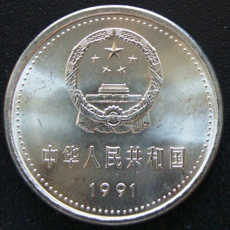 1 Yuan. República Popular China (1991) 70 Aniversario del PCCh (1) RPC._1_Yuan_70_Aniversario_PCCh_1921_-_anv