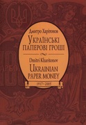 La Biblioteca Numismática de Sol Mar - Página 20 215_Ukrainian_Paper_Money