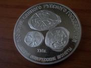3 Rublos de 1.989 de la U.R.S.S. o cómo poner 4 monedas en un post  DSCN0907