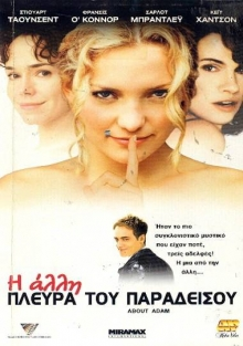 About Adam-Η ΑΛΛΗ ΠΛΕΥΡΑ ΤΟΥ ΠΑΡΑΔΕΙΣΟΥ(2000) Thumb