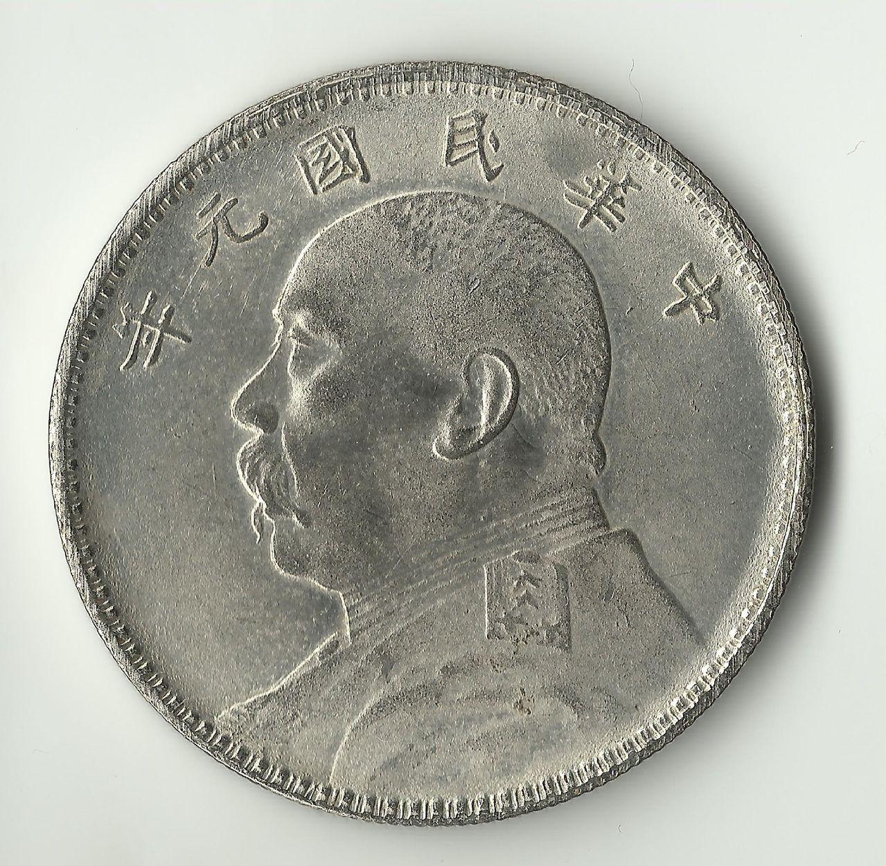 IDENTIFICAR MONEDA CHINA Moneda_china_2