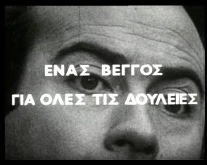 ΕΝΑΣ ΒΕΓΓΟΣ ΓΙΑ ΟΛΕΣ ΤΙΣ ΔΟΥΛΕΙΕΣ (1970)   Enas_Beggos_gia_ol_doyleies_M_avi_000255400
