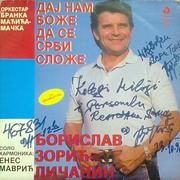 Borislav Zoric Licanin - Diskografija - Page 3 R-6565886-1422128378-6894.jpeg