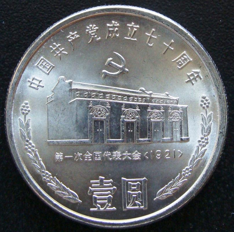 1 Yuan. República Popular China (1991) 70 Aniversario del PCCh (1) RPC._1_Yuan_70_Aniversario_PCCh_1921_-_rev