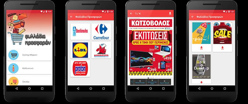 Android: Εφαρμογή για τα Φυλλάδια Προσφορών Image