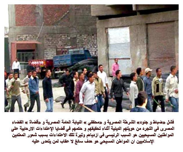 ما قدرشى ع الحمار فقدر ع البردعة Islamic_Racial_Attack_Against_Christians_Of_Egyp