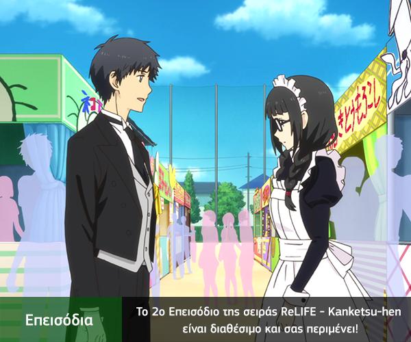 [Καραmilko Fansubs] ReLIFE - Kanketsu-hen Re_LIFE_-_Kanketsu-hen_-_2