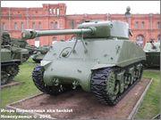 """Американский средний танк М4А2 """"Sherman"""",  Музей артиллерии, инженерных войск и войск связи, Санкт-Петербург. Sherman_M4_A2_069"""