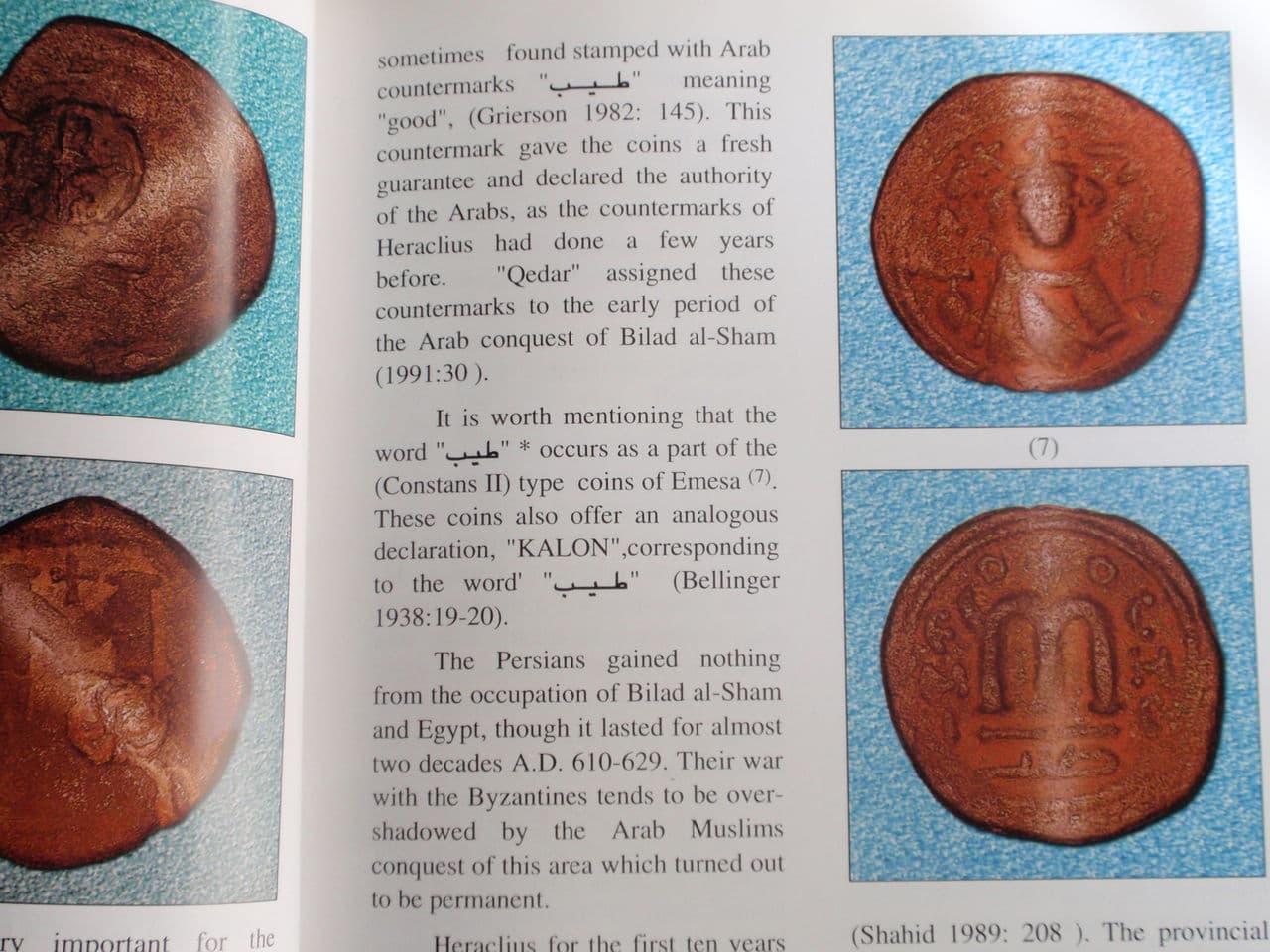 fals o felus arabo bizantino P1180001