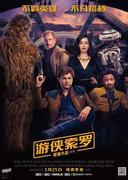Han Solo: Una historia de Star Wars (2018) - Página 12 31945351_2033460523393587_6098853835197906944_n