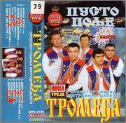 Grupa Tromedja -Kolekcija R_7464763_1442008857_1578_bmp