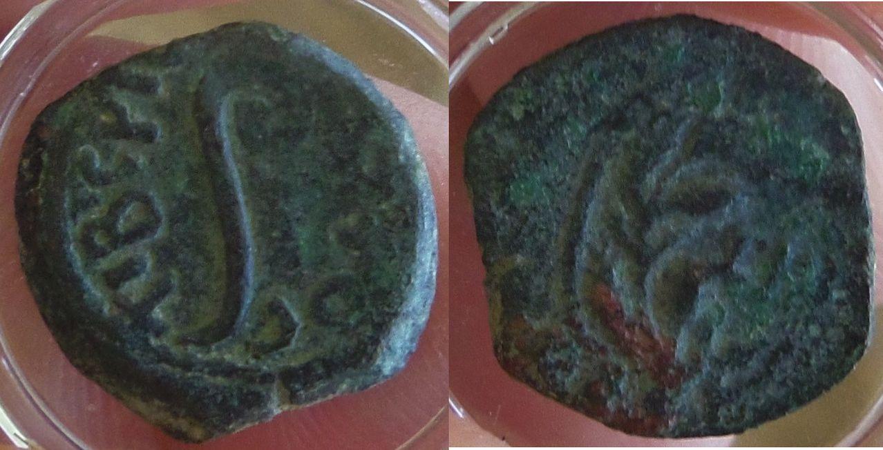 Prutah (Leptón). Tiberio (Gobernador Poncio Pilato). 31/32 D.C. Jerusalén (Judea). Dedicada a Numismatico2013  IMGP3823