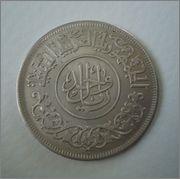 1 Riyal 1382 ( 1963) YEMEN  Image