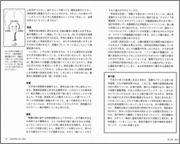 2. 『新・脳と心の地形図』 リタ・カーター(2012)藤井留美/訳 原書房 P183_100