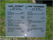"""Французский легкий танк """"Hotchkiss"""" H-39,  Военно-исторический музей, София, Болгария 001"""