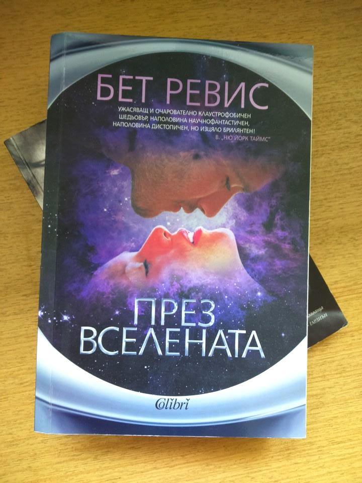 Продавам / разменям книги 11751759_10204168801651542_7028331583870214680_n