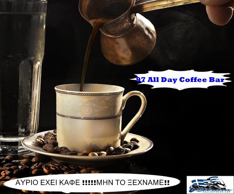 Καφές μελών Αττικής - Σελίδα 7 Kafedaki_67773