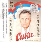 Svetomir Ilic Siki - Diskografija  Svetomir_Ilic_Siki_1992_kp