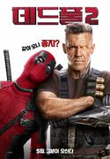 Deadpool 2 - Página 4 Deadpool_two_ver6_xlg