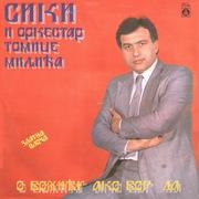 Svetomir Ilic Siki - Diskografija  Svetomir_Ilic_Siki_1990_p