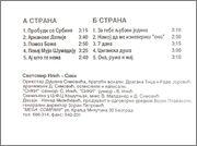 Svetomir Ilic Siki - Diskografija  Svetomir_Ilic_Siki_1992_kz