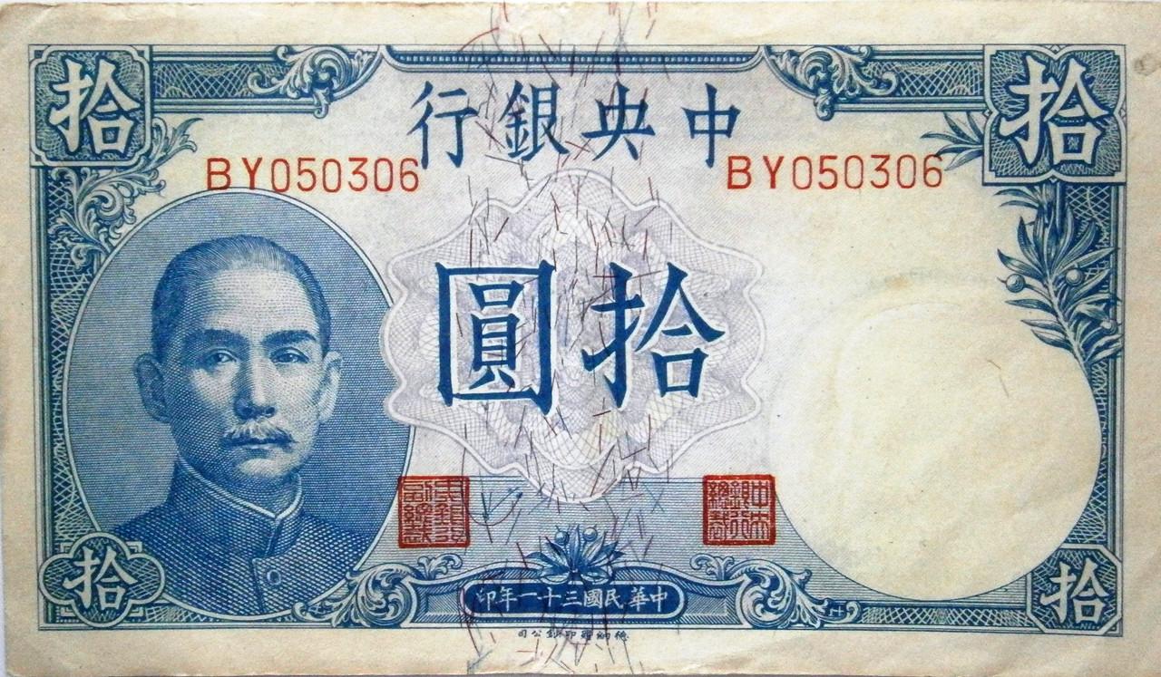 10 Yuan Banco Central de China 1942 P1010061