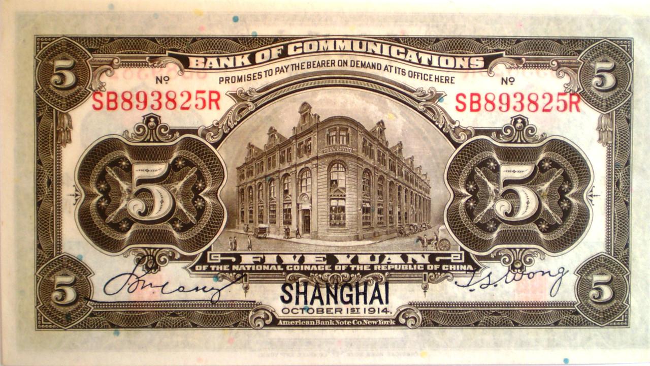 China 5 Yuan Shanghai Octubre 1914 003