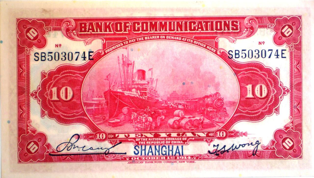 China 10 Yuan Shanghai 1914 005