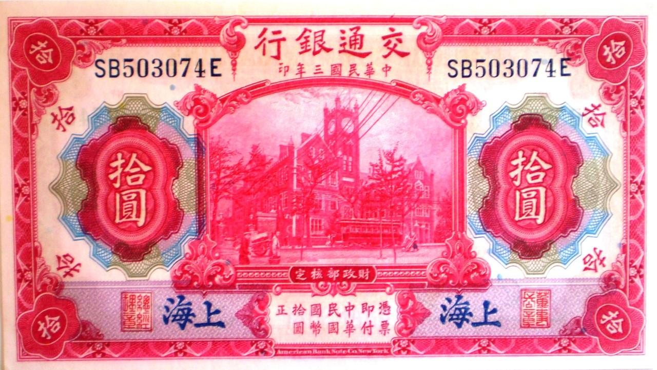China 10 Yuan Shanghai 1914 004