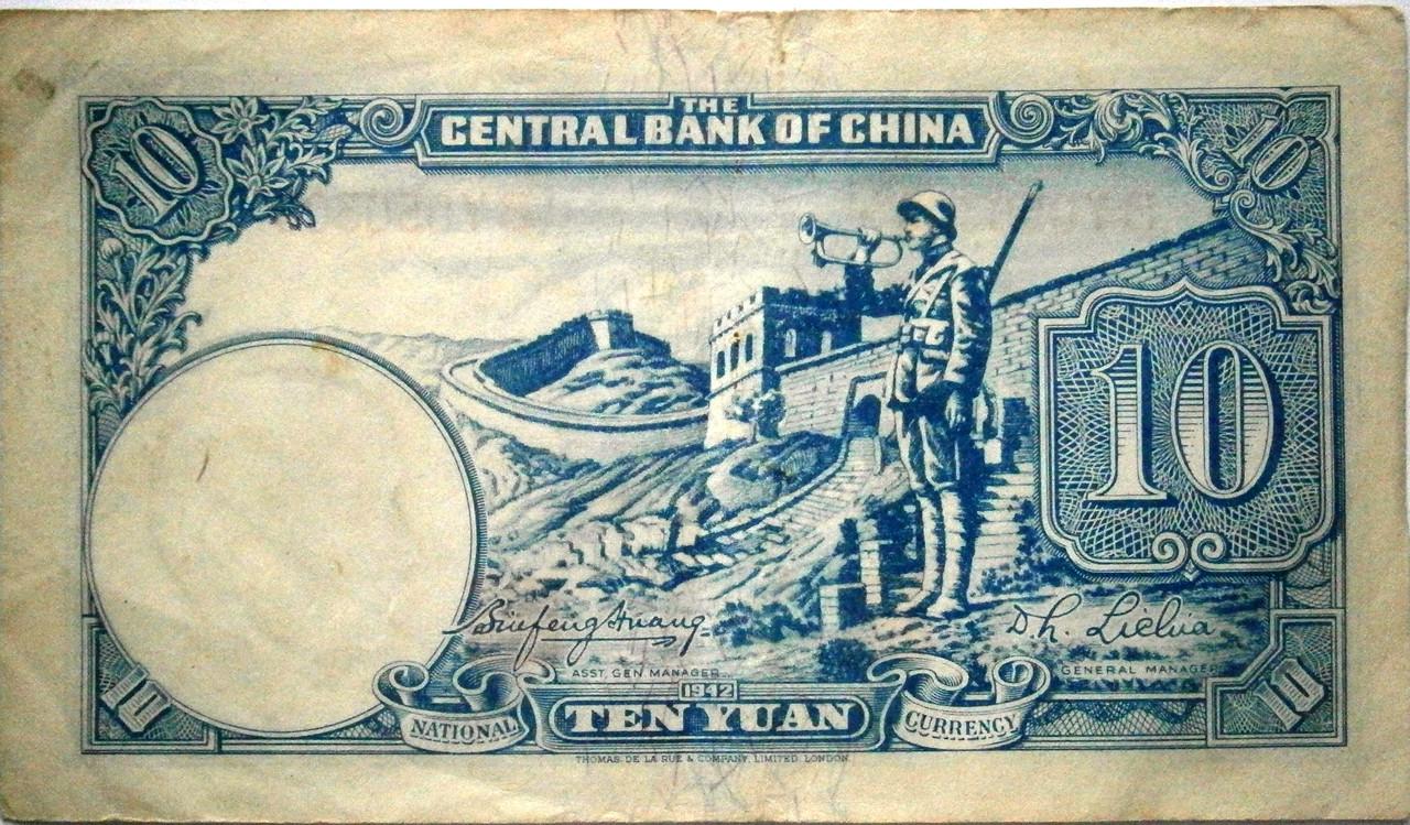 10 Yuan Banco Central de China 1942 P1010062