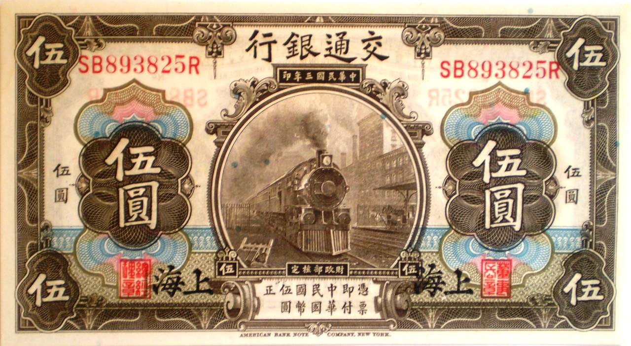 China 5 Yuan Shanghai Octubre 1914 001